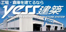 横川システム建築